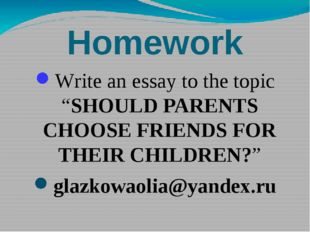 """Homework Write an essay to the topic """"SHOULD PARENTS CHOOSE FRIENDS FOR THEIR"""