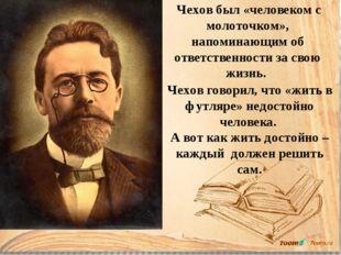 Чехов был «человеком с молоточком», напоминающим об ответственности за свою