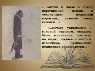 «…зонтик и часы в чехле, перочинный ножик в чехольчике; поднятый воротник, те