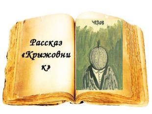 Рассказ «Крыжовник»