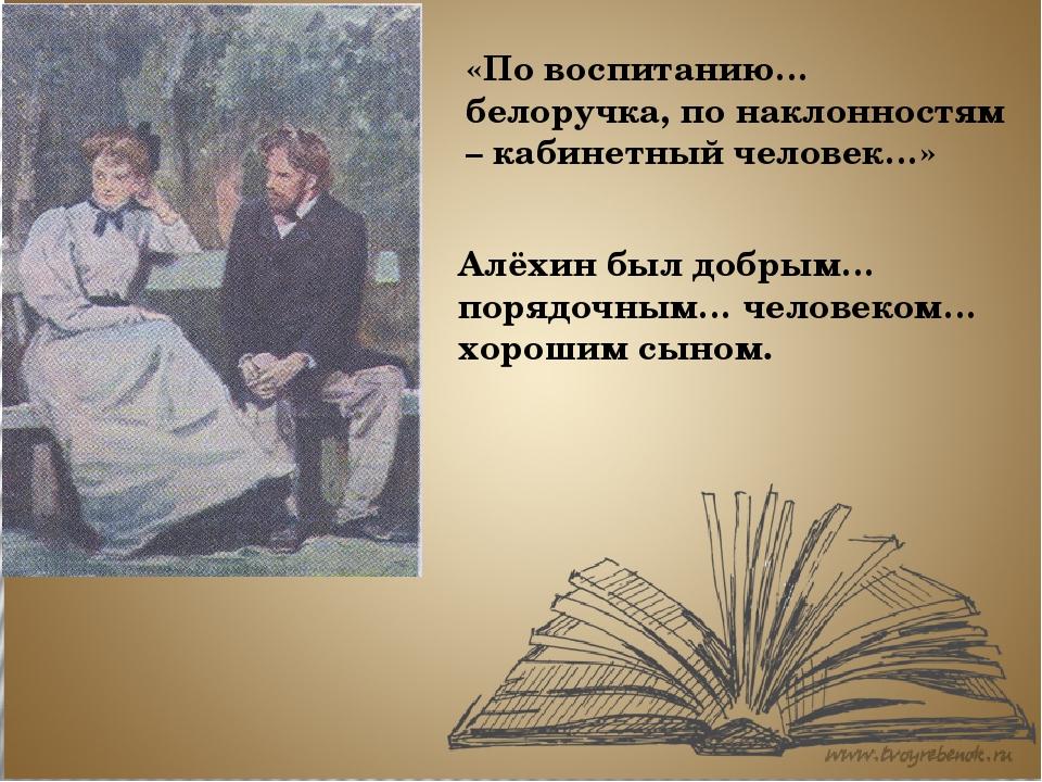«По воспитанию… белоручка, по наклонностям – кабинетный человек…» Алёхин был...