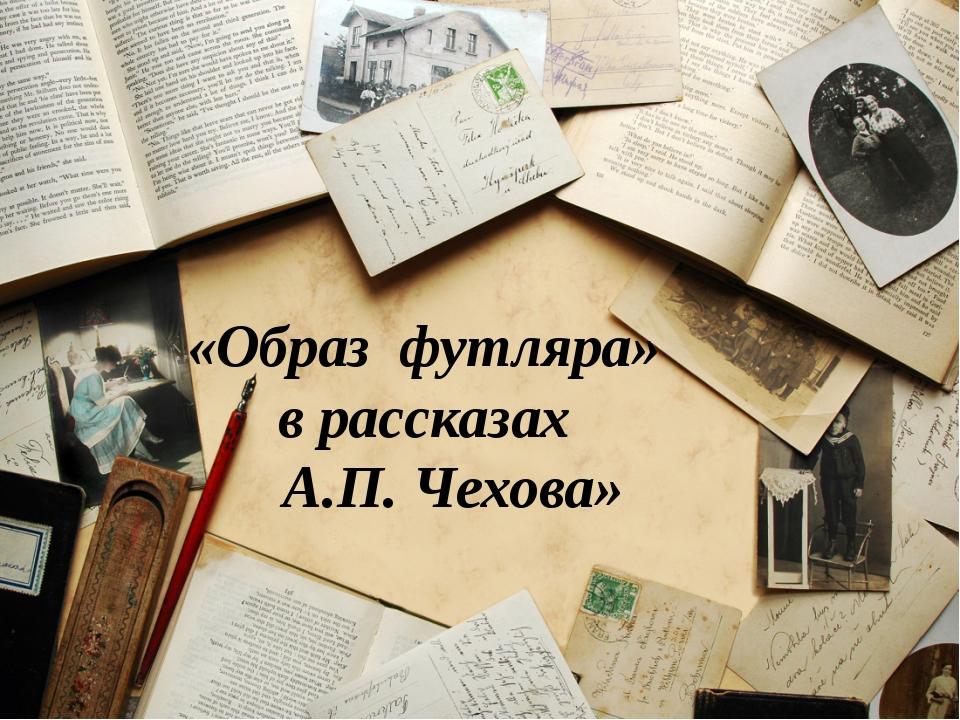 «Образ футляра» в рассказах А.П. Чехова»