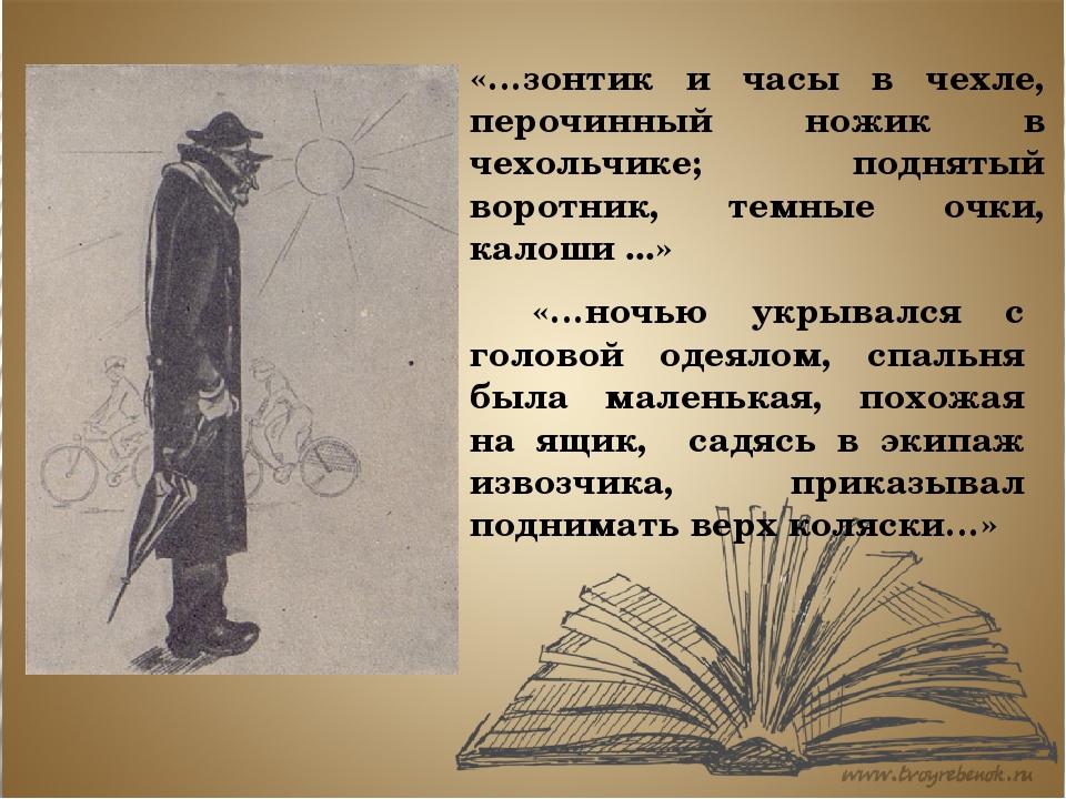 «…зонтик и часы в чехле, перочинный ножик в чехольчике; поднятый воротник, те...