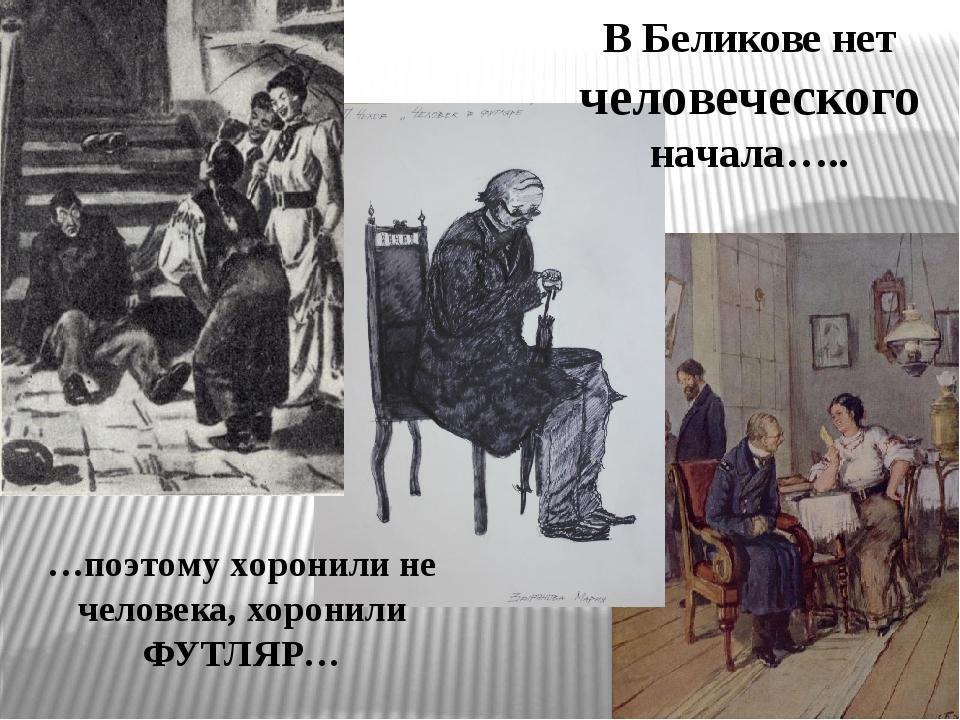 В Беликове нет человеческого начала….. …поэтому хоронили не человека, хоронил...