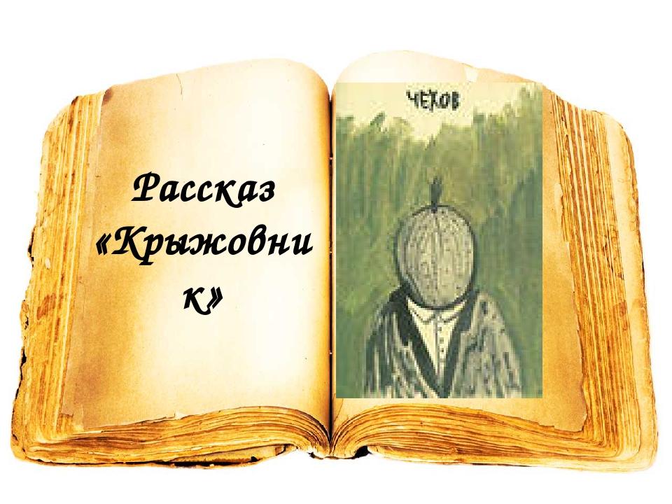 Картинки к рассказу крыжовник чехова