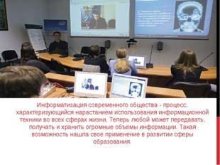 Информатизация современного общества - процесс, характеризующийся нарастанием