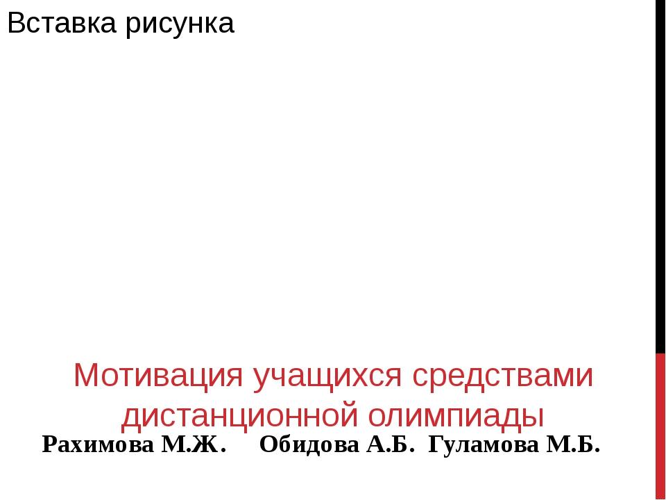 Рахимова М.Ж. Обидова А.Б. Гуламова М.Б. Мотивация учащихся средствами дистан...