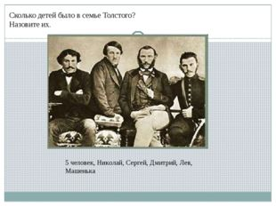 Сколько детей было в семье Толстого? Назовите их. 5 человек, Николай, Сергей,