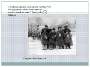 """О ком говорит Лев Николаевич Толстой """"Он был удивительный мальчик и потом уди"""