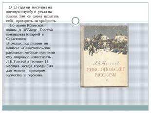 В 23 года он поступил на военную службу и уехал на Кавказ. Там он хотел испы