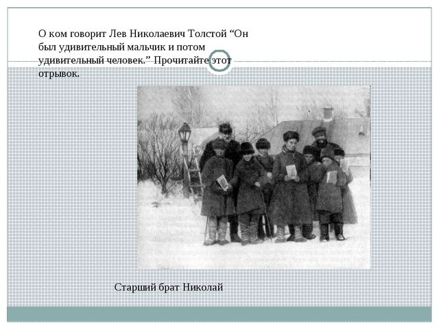 """О ком говорит Лев Николаевич Толстой """"Он был удивительный мальчик и потом уди..."""