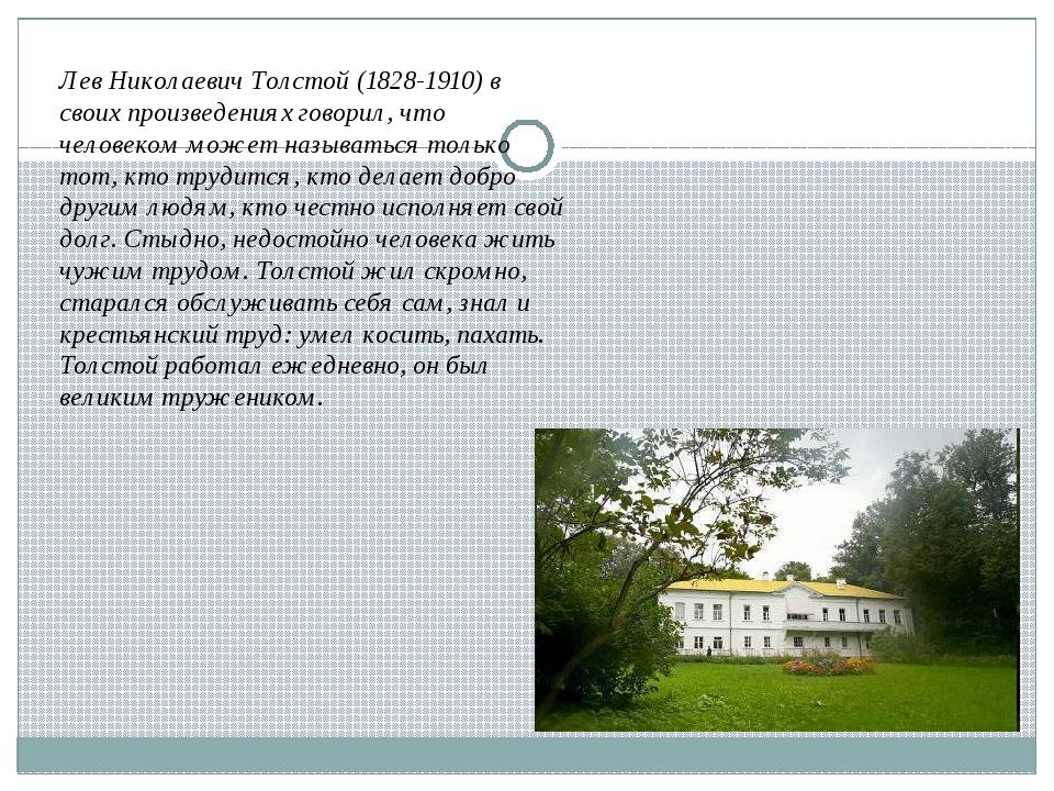 Лев Николаевич Толстой (1828-1910) в своих произведениях говорил, что человек...