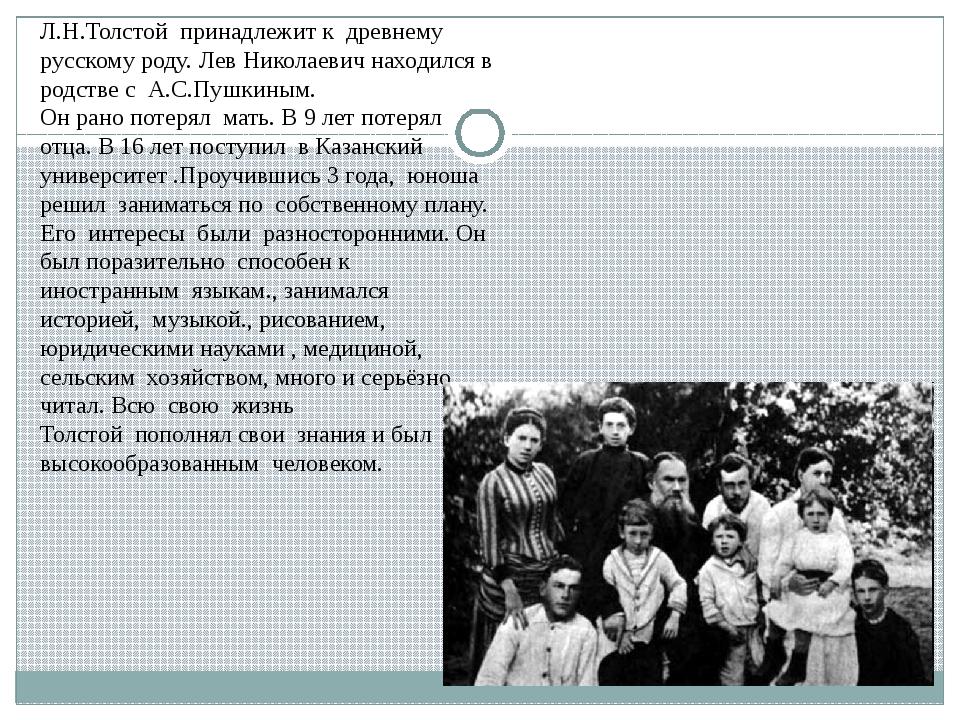 Л.Н.Толстой принадлежит к древнему русскому роду. Лев Николаевич находился в...