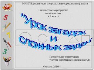 МКОУ Варнавинская специальная (коррекционная) школа Внеклассное мероприятие п