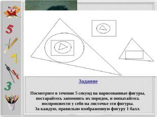 Иоганн Генрих Песталоцци - швейцарский педагог «Сравнение математических фигу