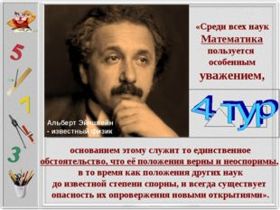 Альберт Эйнштейн - известный физик основанием этому служит то единственное об