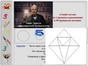 Томас Эдисон - американский изобретатель «Гений состоит из 1 процента вдохнов