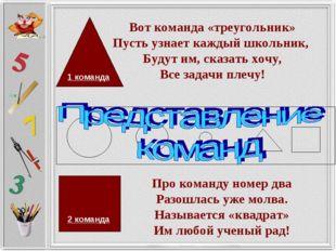 Воткоманда«треугольник» Пустьузнаеткаждыйшкольник, Будутим,сказать хоч