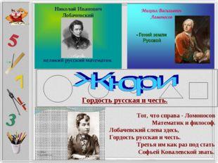 Гордость русская и честь. Тот, что справа - Ломоносов Математик и философ. Ло