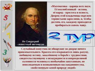 Ян Снядецкий - известный математик «Математика - царица всех наук. Её возлюбл