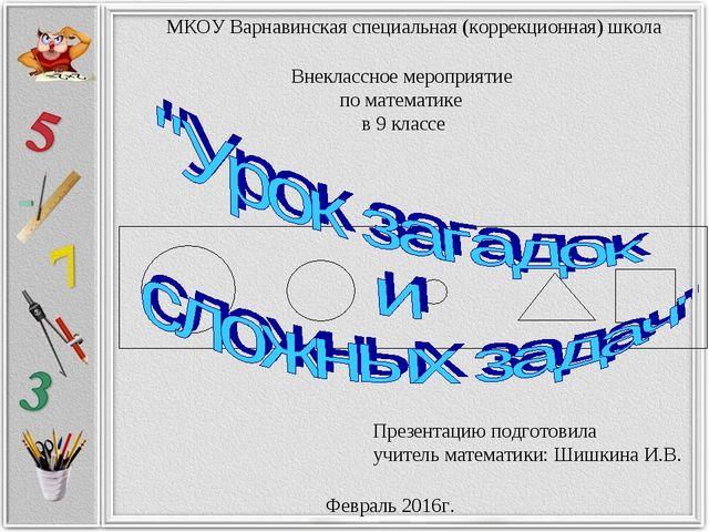 МКОУ Варнавинская специальная (коррекционная) школа Внеклассное мероприятие п...