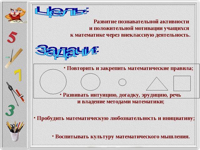 Повторить и закрепить математические правила; Развитие познавательной активн...