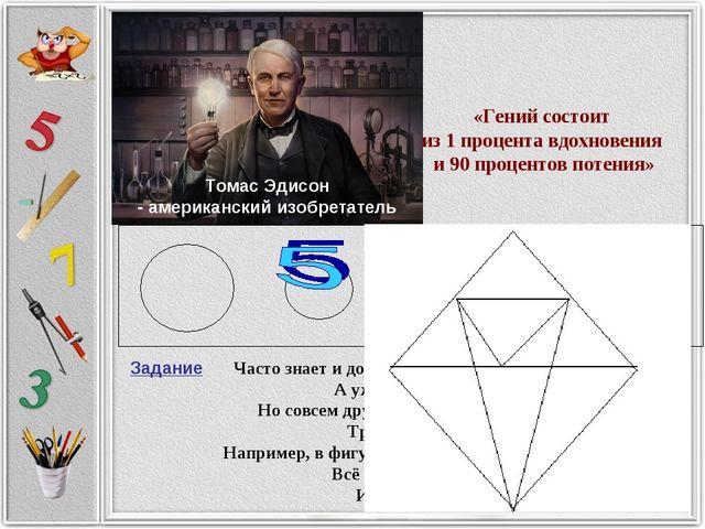 Томас Эдисон - американский изобретатель «Гений состоит из 1 процента вдохнов...