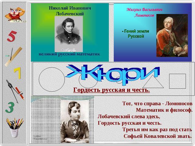 Гордость русская и честь. Тот, что справа - Ломоносов Математик и философ. Ло...