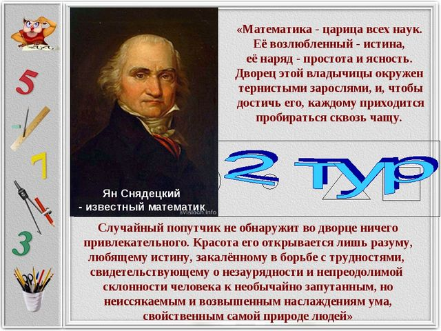 Ян Снядецкий - известный математик «Математика - царица всех наук. Её возлюбл...