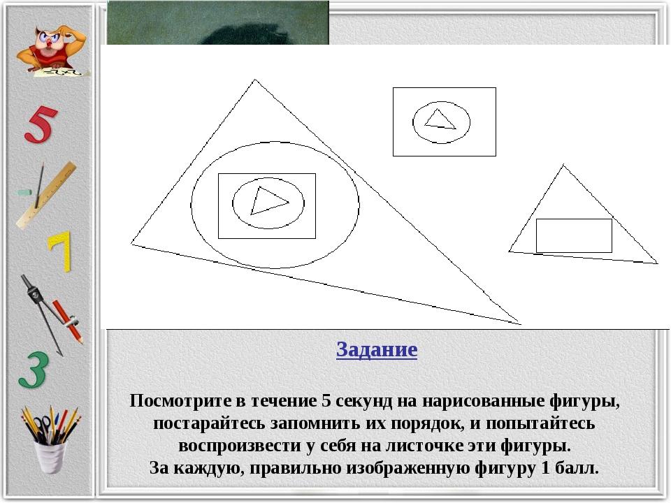 Иоганн Генрих Песталоцци - швейцарский педагог «Сравнение математических фигу...