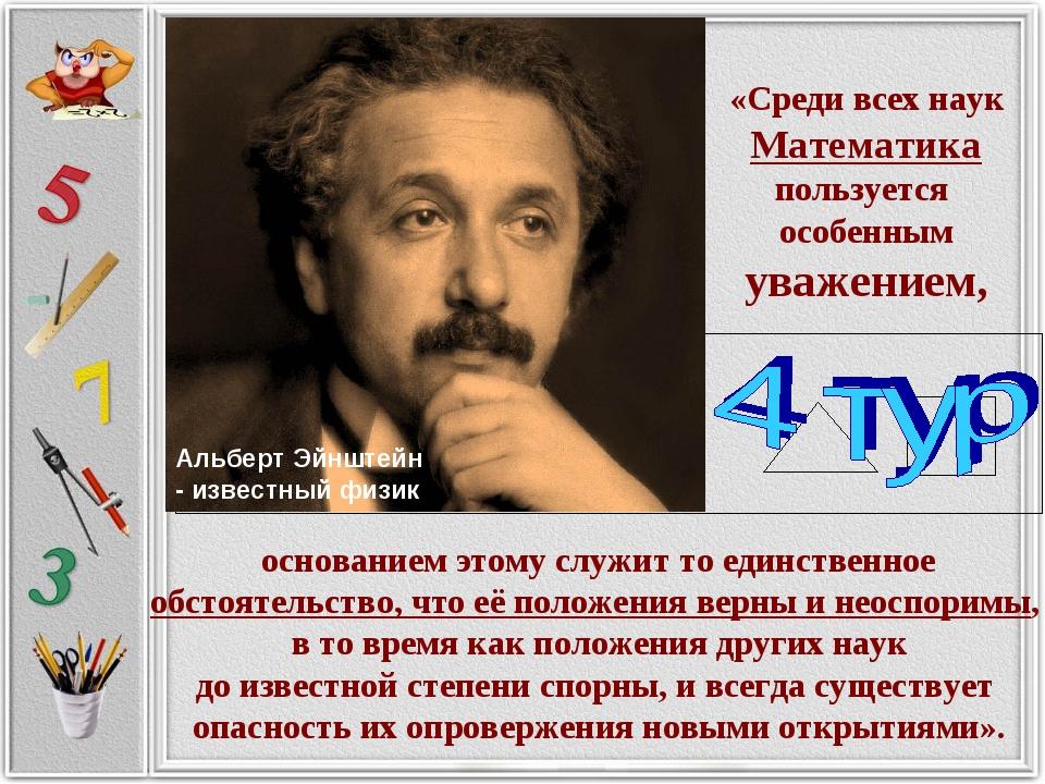 Альберт Эйнштейн - известный физик основанием этому служит то единственное об...