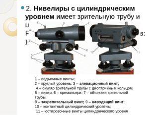 2. Нивелиры с цилиндрическим уровнем имеет зрительную трубу и цилиндрический