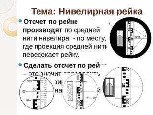 Тема: Нивелирная рейка Отсчет по рейке производят по средней нити нивелира -