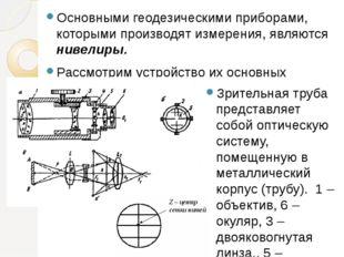 Основными геодезическими приборами, которыми производят измерения, являются н