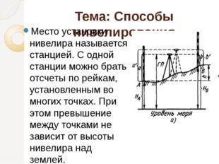 Тема: Способы нивелирования Место установки нивелира называется станцией. С о