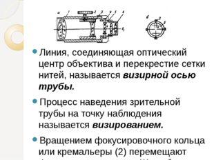 Линия, соединяющая оптический центр объектива и перекрестие сетки нитей, назы