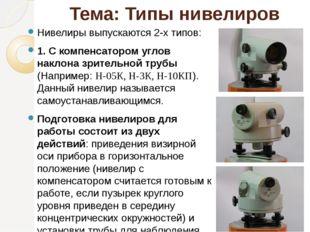 Тема: Типы нивелиров Нивелиры выпускаются 2-х типов: 1. С компенсатором углов