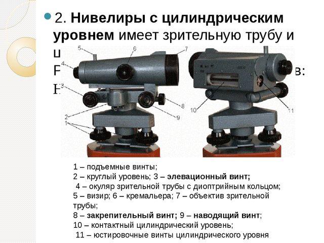 2. Нивелиры с цилиндрическим уровнем имеет зрительную трубу и цилиндрический...