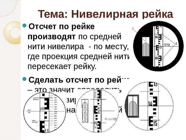 Тема: Нивелирная рейка Отсчет по рейке производят по средней нити нивелира -...