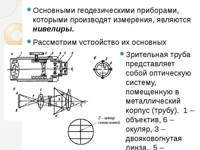 Основными геодезическими приборами, которыми производят измерения, являются н...