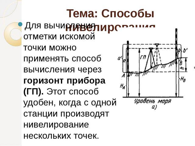 Тема: Способы нивелирования Для вычисления отметки искомой точки можно примен...