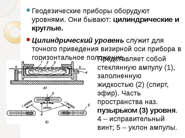 Геодезические приборы оборудуют уровнями. Они бывают: цилиндрические и круглы...