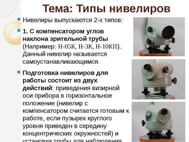 Тема: Типы нивелиров Нивелиры выпускаются 2-х типов: 1. С компенсатором углов...