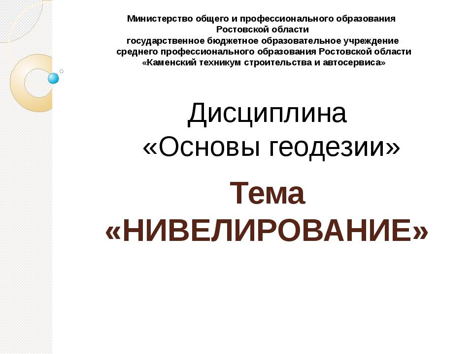 Тема «НИВЕЛИРОВАНИЕ» Министерство общего и профессионального образования Рост...