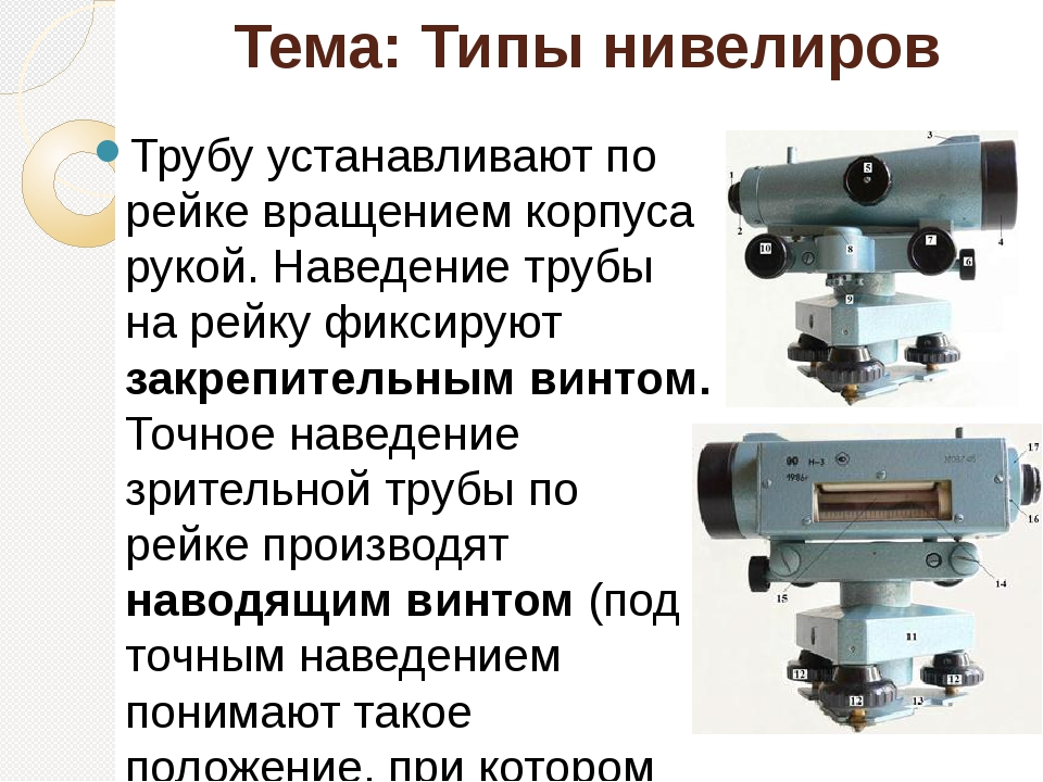 Тема: Типы нивелиров Трубу устанавливают по рейке вращением корпуса рукой. На...