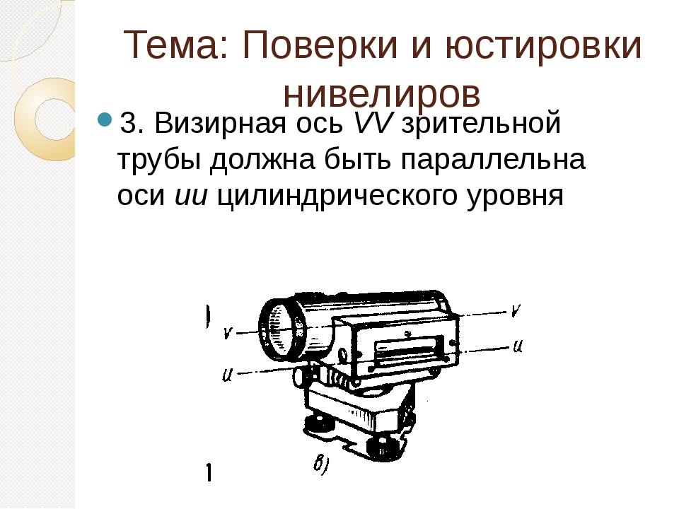 Тема: Поверки и юстировки нивелиров 3. Визирная осьVVзрительной трубы должн...
