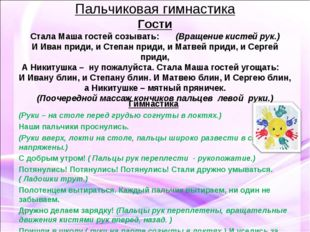 Пальчиковая гимнастика Гости Стала Маша гостей созывать: (Вращение кистей рук