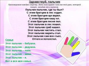 Здравствуй, пальчик Проговаривая каждую строчку, дети массируют пальчик той р