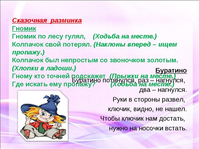 Сказочная разминка Гномик Гномик по лесу гулял, (Ходьба на месте.) Колпачок с...