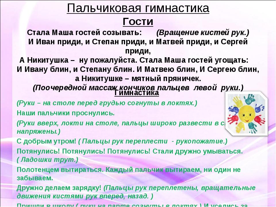 Пальчиковая гимнастика Гости Стала Маша гостей созывать: (Вращение кистей рук...